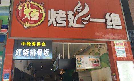 烤翅一绝(步步高店)