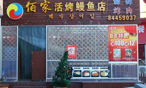 佰家活烤鳗鱼