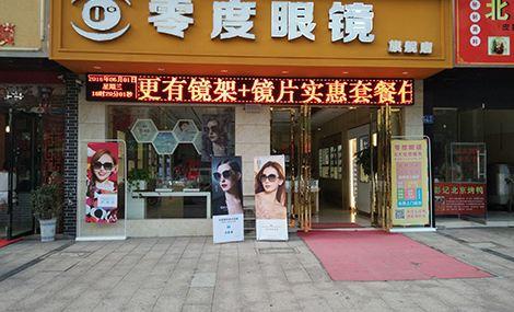零度眼镜(安仁路店)