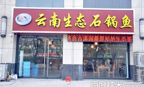 云南生态石锅鱼(万达店)