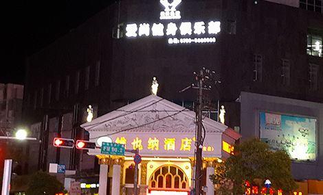 爱尚健身俱乐部(昌山南路店)