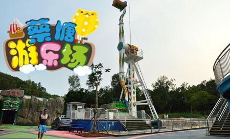 蔡塘游乐场