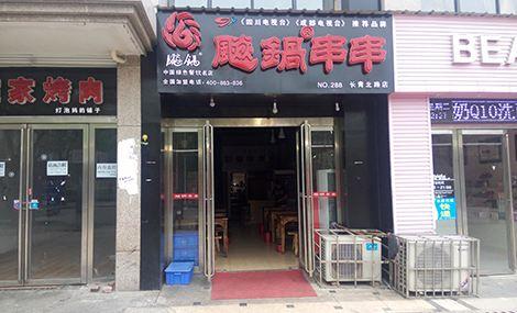飚锅串串(长青北路店)