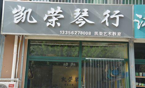 凯荣琴行 - 大图