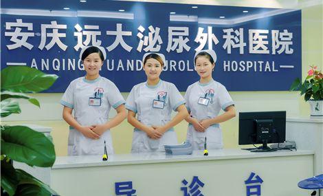远大泌尿外科医院