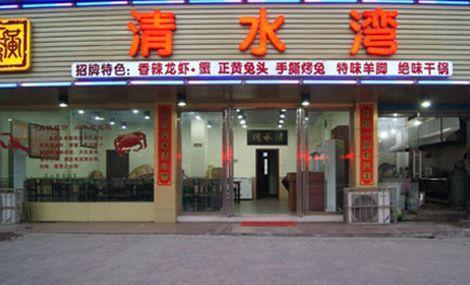 清水湾(站前西路延伸段店)