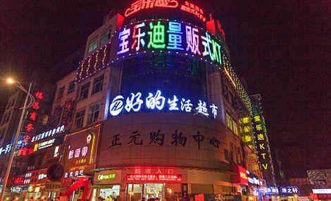 宝乐迪量贩式KTV(枫林大道店)