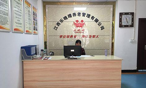 乐晚晴养老服务中心(仙来大道店)
