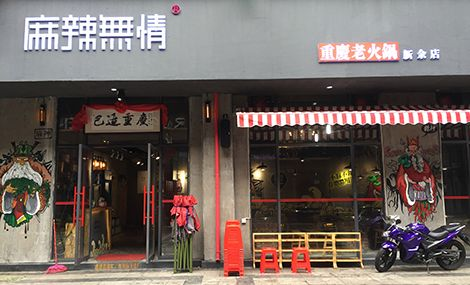 麻辣无情重庆老火锅(洪城大厦店)