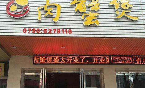 渔夫肉蟹煲(高能广场肯德基对面店)