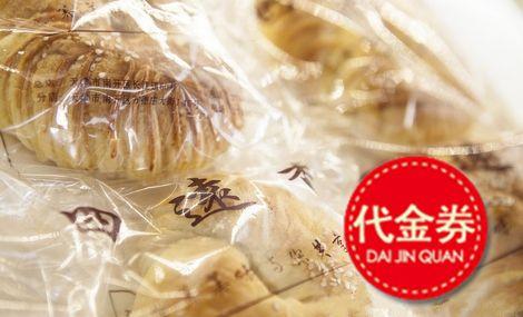 四远香(长江道店)