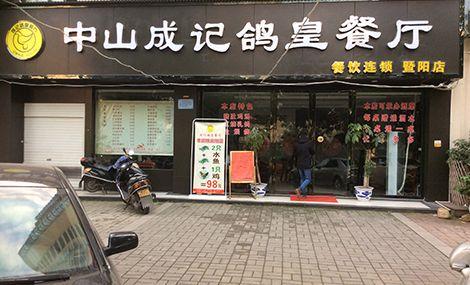 中山成记鸽皇餐厅(沿江路店)