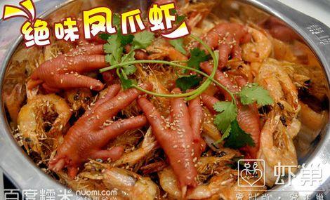 虾巢香辣虾(星隆店)