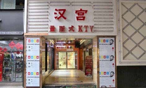 汉宫量贩式KTV(阿波罗店)