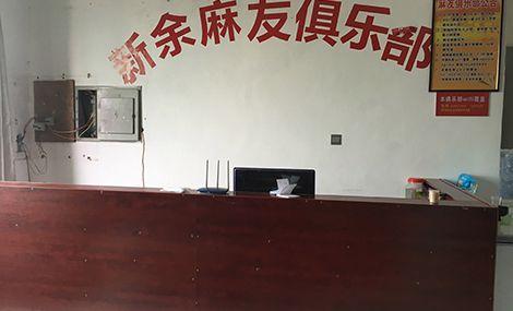 麻友俱乐部(胜利北路店)