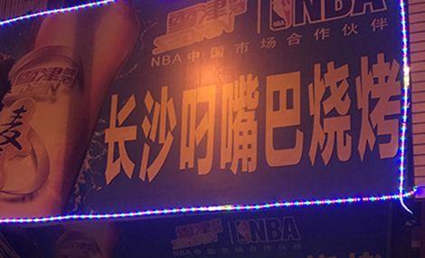 长沙叼嘴巴烧烤(解放东路店)