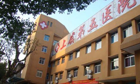 上虞第五医院