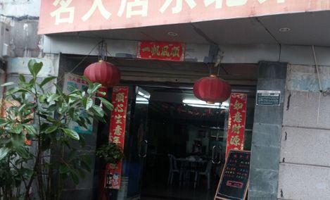 田园菜花自助火锅(高水店)