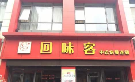回味客中式快餐连锁