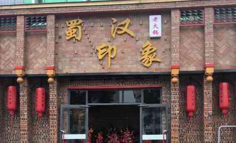 蜀汉印象老火锅(鼓楼南大街店)