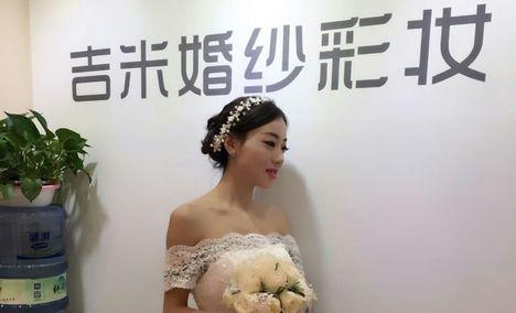 吉米婚纱彩妆工作室