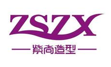 紫尚造型(黄埔店)