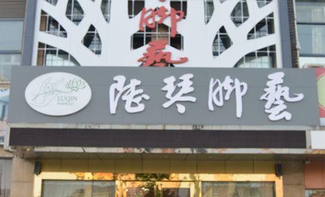 陆琴脚艺(江东大道店)