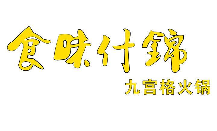食味什锦九宫格火锅