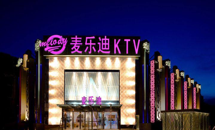麦乐迪KTV - 大图