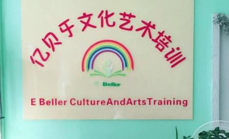 亿贝乐文化艺术培训中心
