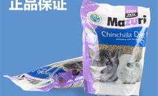 Mazuri龙猫粮