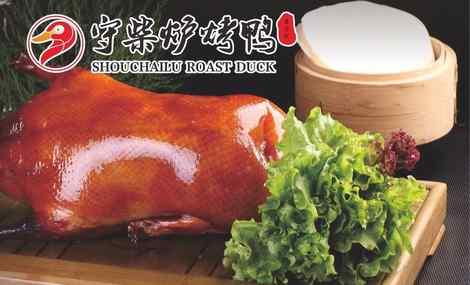 守柴炉烤鸭(沙坪坝店)