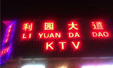 利园大道KTV