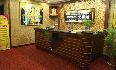 阿育吠陀梵医馆(北湖中路店)