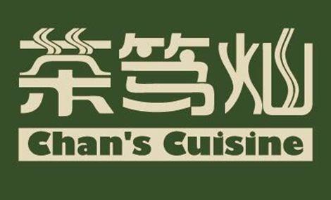 茶笃灿港式茶餐厅(黄边店)