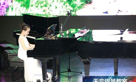 天音钢琴教室