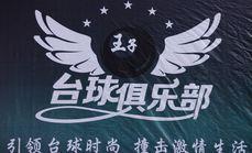 王子台球俱乐部