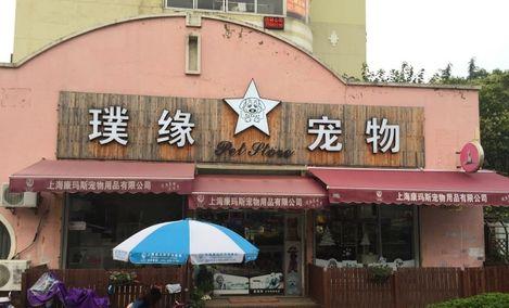 璞缘宠物(联民路店)