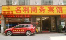 广州名利商务宾馆人和地铁站(新白云机场店)