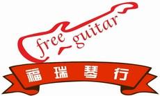 福瑞琴行吉他培训课