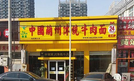马艾萨中国兰州传统牛肉面(北苑路店) - 大图