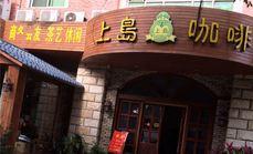 上岛咖啡(马尾店)