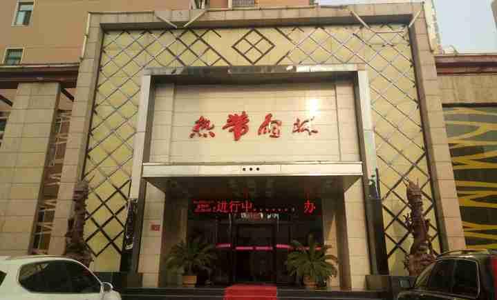 热带雨林(弘昌店)