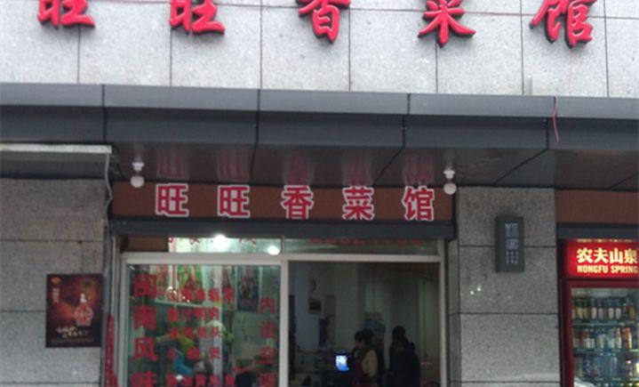 旺旺香菜馆