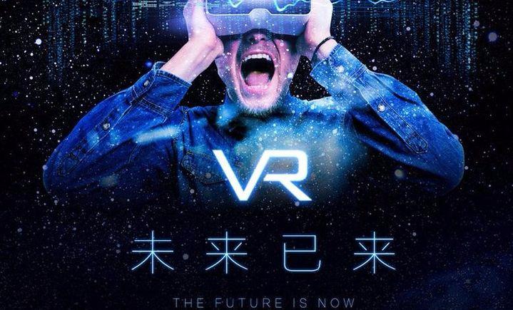 傲游乾坤VR
