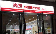 尚友便利店(泛海国际店)