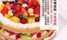 菲尔蒂8寸鲜奶水果裸蛋糕