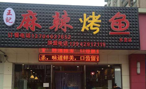 王记麻辣烤鱼(齐贤店)