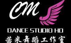 茜米舞蹈工作室