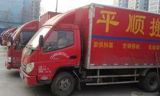 济南平顺搬家服务有限公司